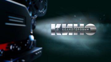 Кино с Холмогоровым: Провал «Кингсмен». Не «Заложники», а «они же дети». Эхо «Набата».