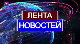 Лента новостей на «Новороссия ТВ» 20 сентября 2017 года