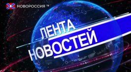 Лента Новостей на «Новороссия ТВ» 24 сентября 2017 года