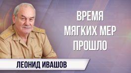 Леонид Ивашов. Битва на полях ООН: займут ли миротворцы границу Донбасса и РФ?