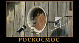 Пике Роскосмоса