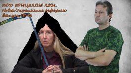 ПОД ПРИЦЕЛОМ ЛЖИ. Новые Украинские реформы. Выпуск №46