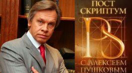 «Постскриптум» с Алексеем Пушковым (23.09.2017) © ТВ Центр