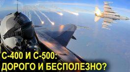 САМОЛЁТЫ НАТО ОБМАНУЛИ ПВО РОССИИ?