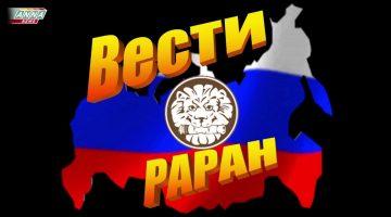 Вести «РАРАН» первый выпуск