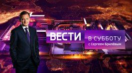 Вести в субботу с Сергеем Брилевым(HD) от 23.09.17