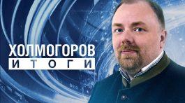 Холмогоров.Итоги: Скоро Запад будет вводить санкции за голосование не за Навального