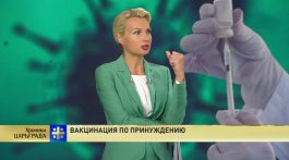 Хроники Царьграда: Вакцинация по принуждению
