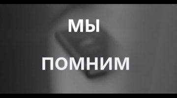 #ЗвонокАнгеламДонбасса #МыПомним