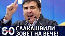 60 минут. Саакашвили не сдает позиции: у Рады будет вече. От 20.10.17