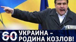 60 минут. Украинское вече «Вынеси козла»: чем закончится акция Саакашвили? От 17.10.17