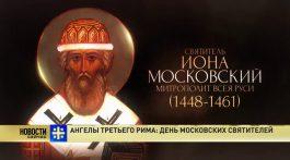 Ангелы Третьего Рима: день Московских святителей