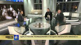 «Царь и Россия»: новая книга к столетию русской трагедии