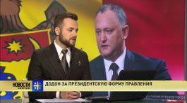 Денис Денисов о протестах в центре Киева и политическом кризисе в Молдове