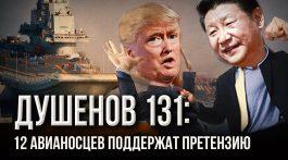 Душенов 131: Китай открыто заявил о претензиях на мировое господство