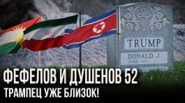 Курдистан, Иран, Корея – три могильщика США
