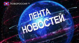 Лента новостей на «Новороссия ТВ» 17 октября 2017 года