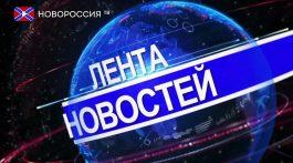Лента новостей на «Новороссия ТВ» 23 октября 2017 года