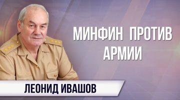 Леонид Ивашов. Агенту Силуанову приказали активизироваться
