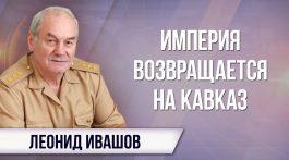 Леонид Ивашов. Победит ли Васильев дагестанские кланы, не покорившиеся Абдулатипову?