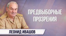 Леонид Ивашов. Почему Путина «не беспокоит» НАТО и вправду ли «всё под контролем»?