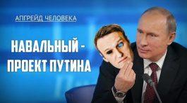 Навальный — проект Путина. Апгрейд человека