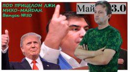 ПОД ПРИЦЕЛОМ ЛЖИ. МИХО-МАЙДАН. Выпуск №50