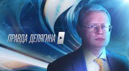 «Правда Делягина». 4 выпуск