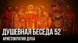 Православные миллионеры — наследники вечности