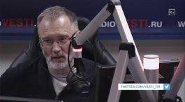 Сергей Михеев. Железная логика. Полный эфир Вести FM 20.10.17