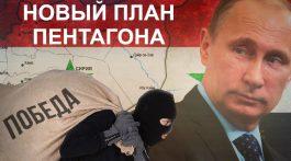 США РЕШИЛИ УКРАСТЬ У РОССИИ ПОБЕДУ В СИРИИ
