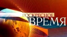 Воскресное «Время» с Валерием Фадеевым (22.10.2017) © Первый канал