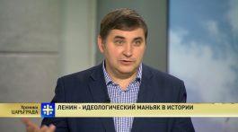 Хроники Царьграда: Ленин — идеологический маньяк в истории