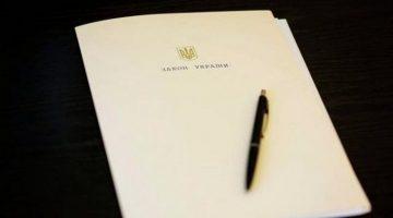 zakon-ukrainy-768x435