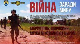 Azov-film-768x471