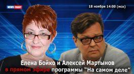 АЛЕКСЕЙ МАРТЫНОВ И ЕЛЕНА БОЙКО В ПРЯМОМ ЭФИРЕ НА NEWS FRONT