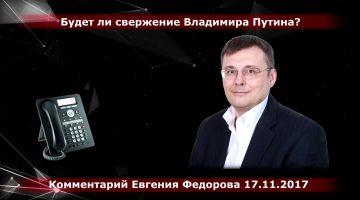 Будет ли свержение Владимира Путина? Комментарии Евгения Федорова 17.11.17