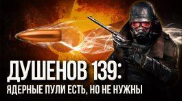 Душенов 139: Как 103 «Калибра» могут уничтожить США