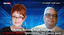 ЕЛЕНА БОЙКО И МАРК СОРКИН В ПРЯМОМ ЭФИРЕ НА NEWS FRONT