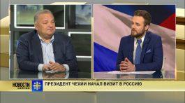 Эраст Галумов о значении визита президента Чехии в Россию и последствиях евроассоциации Украины