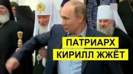 Гундяев отредактировал план Путина