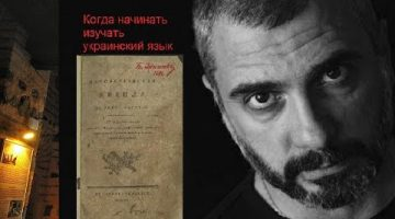 Когда начинать изучать украинский язык. Филипп Экозьянц