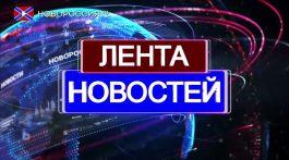 Лента новостей на «Новороссия ТВ» 18 ноября 2017 года