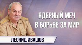 Леонид Ивашов. Корейский кризис: метания России и вероятность войны