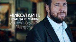 «Николай Второй: правда и мифы» №10. Виноват ли Николай II в «Ленском расстреле»?