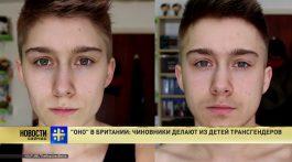 «Оно в Британии»: чиновники делают из детей трансгендеров (комментирует Александр Невеев)