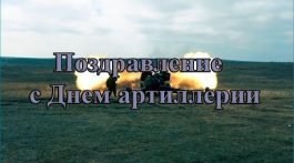 Поздравление от командования НМ ЛНР с Днем артиллерии