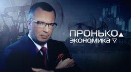 Пронько.Экономика: США могут обрушить рубль — чем ответит Россия?