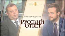Русский ответ: Информационные войны, Будущее Сирии, «Евромайдану» 4 года