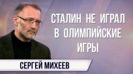 Сергей Михеев. ОИ-2018. Для России лучше неучастие, чем ползание на брюхе